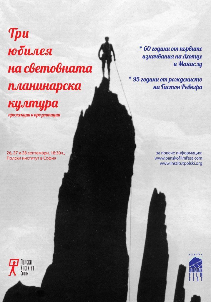anniversary_screenings_poster