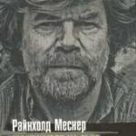 book1_Messner2