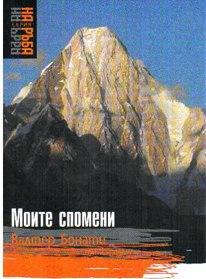 book2_Bonatti