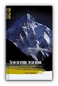 book3_Kukuzka