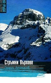 book4_Georgi Atanasov