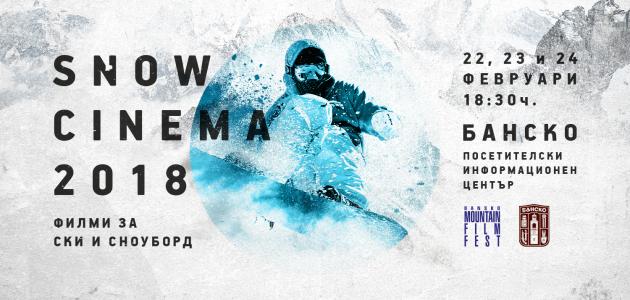 BFF-SnowCinema-201-FbCover-2