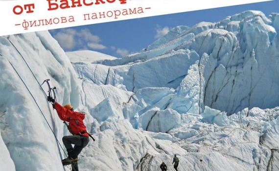 Ехо от БанскоФилмФест – филмова панорама през февруари