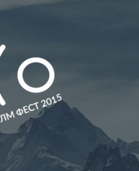 Ехо от БанскоФилмФест`2015 –  програма