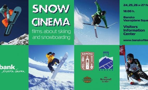 """Кинопанорама """"SNOW CINEMA –  филми за ски и сноуборд"""" – Банско"""
