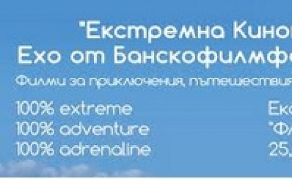 Екстремна кинопанорама в Бургас – 25, 26 и 27 юни
