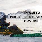 Big ICe Patagonia