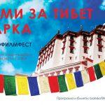 namaste_tibet_event_1920x1080px