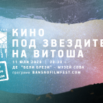 BFF-2020-PARK-CINEMA-FbEvent-Cover-11-07-Vitosha