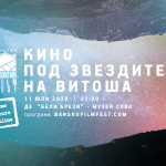 BFF-2020-PARK-CINEMA-SiteBanner-11-07-Vitosha