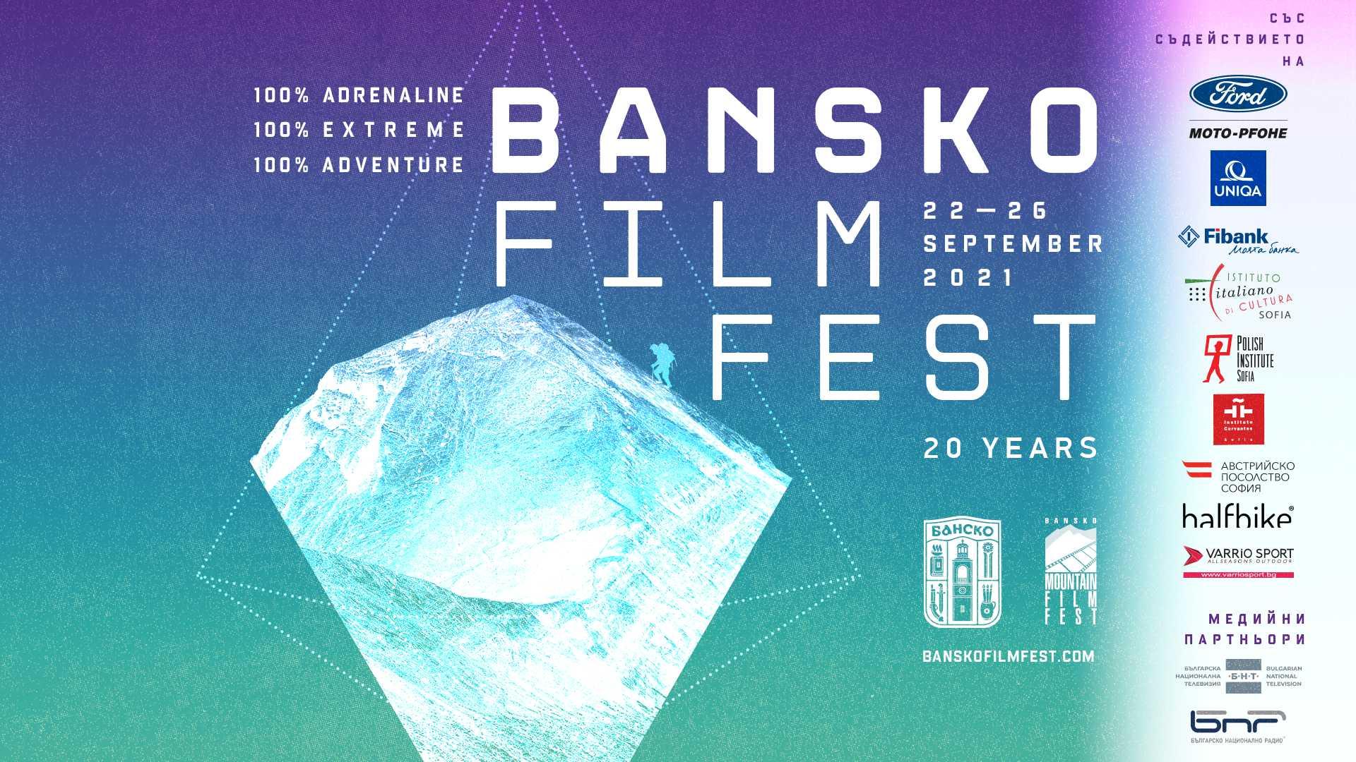 Банско филм фест 2021 – 22-26 септември